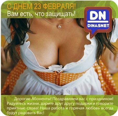 s-dnem-zashitnika-otechestva-erotika